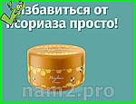 «Медовый спас» от псориаза, гарантия качества, фото 2