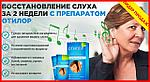 Отилор средство для улучшения слуха, с гарантией результата, фото 7