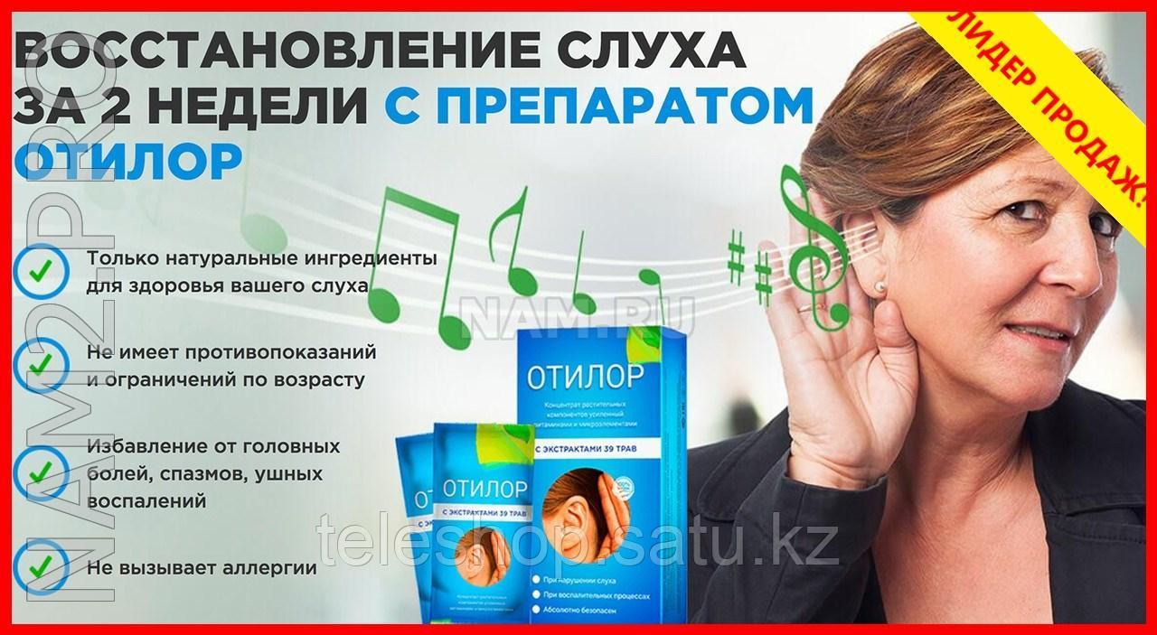 Отилор средство для улучшения слуха, с гарантией результата - фото 7