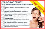 Отилор средство для улучшения слуха, с гарантией результата, фото 8