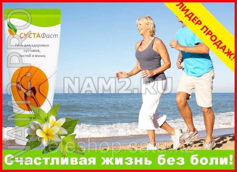 СустаФаст - гель для суставов, костей и мышц