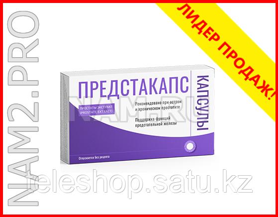 Предстакапс капсулы от простатита (клинически доказанная эффективность) - фото 1