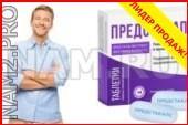 Предстакапс капсулы от простатита (клинически доказанная эффективность) - фото 2