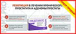 Предстакапс капсулы от простатита (клинически доказанная эффективность), фото 4