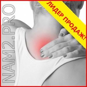 Артропант крем от болей в спине и суставах - фото 8