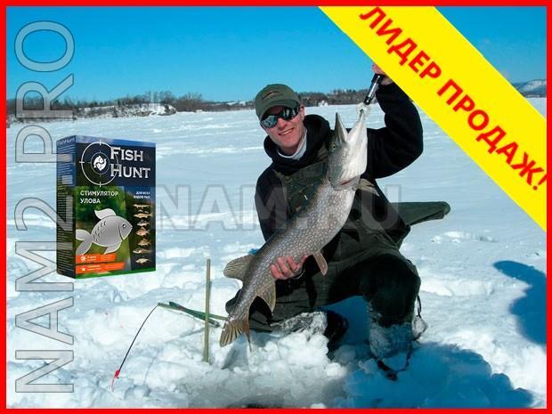Fish Hunt активатор клева (сильная приманка для рыбы) - фото 2