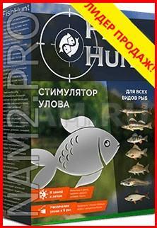 Fish Hunt активатор клева (сильная приманка для рыбы) - фото 3