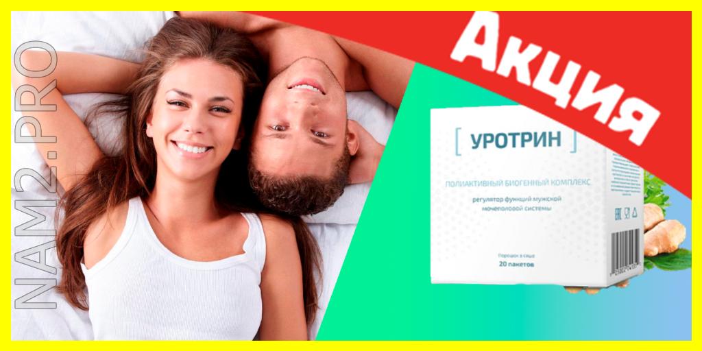 Уротрин против простатита мощное средство - фото 5