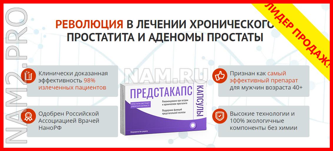 Предстакапс капсулы от простатита (клинически доказанная эффективность) - фото 4