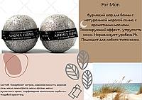 """Шарик бурлящий для ванн """"FOR MEN"""" (ACS) 160гр"""