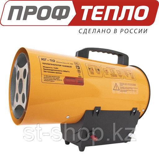 Газовая тепловая пушка КГ-10 (10 кВт   300 м3/ч) пропан, пропан-бутан