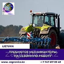 Требуются механизаторы на сезонную работу/Литва
