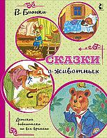"""Книга """"Сказки о животных"""", Виталий Бианки, Мягкий переплет"""