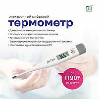 Термометр электронный цифровой BIOTHERM