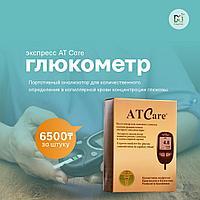 Экспресс-анализатор концентрации глюкозы в капиллярной крови (глюкометр) At Care