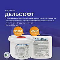 Салфетки для дезинфекции Дель-Софт №200