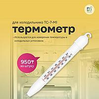 Термометр для холодильника (-30+30) с поверкой