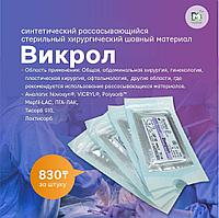 Синтетический рассасывающийся стерильный хирургический шовный материал Викрол