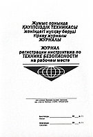 Журнал регистрации инструктажа по технике безопасности на рабочем месте