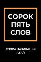 """Книга """"Сорок пять слов, Слова назидания"""", Абай Кунанбаев, Мягкий переплет"""