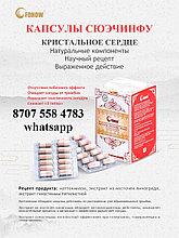 Капсулы сюэчинфу fohow для растворения тромбов, для разжижения крови