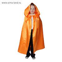 Карнавальный плащ с капюшоном, атлас, длина 85 см, цвет оранжевый