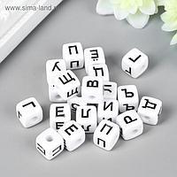 """Набор бусин для творчества пластик """"Русские буквы на кубике"""" белые 20 гр 1х1 см"""