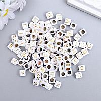 """Набор бусин для творчества пластик""""Буквы на кубике""""белые с золот 20 гр 0,6х0,6 см"""
