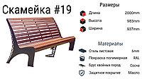 Скамейка со спинкой #19