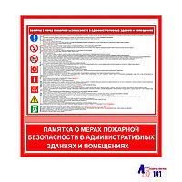 """Плакат """"Памятка о мерах пожарной безопасности в административных зданиях и помещениях"""""""