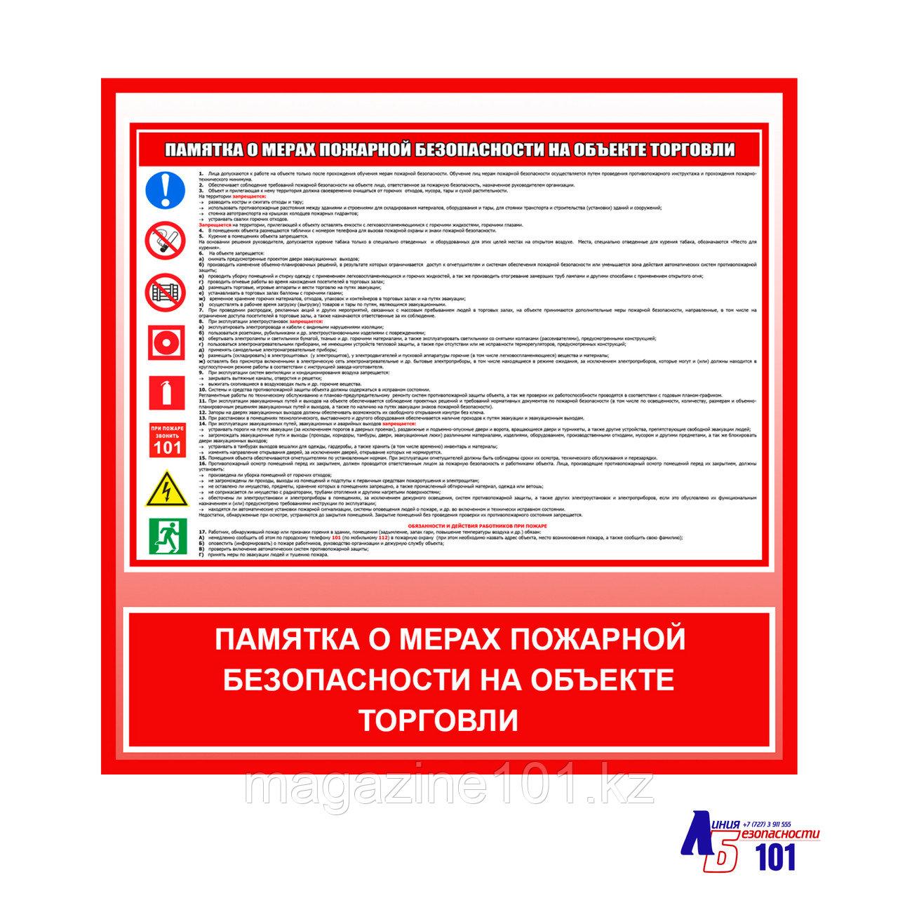 """Плакат """"Памятка о мерах пожарной безопасности на объекте торговли"""""""