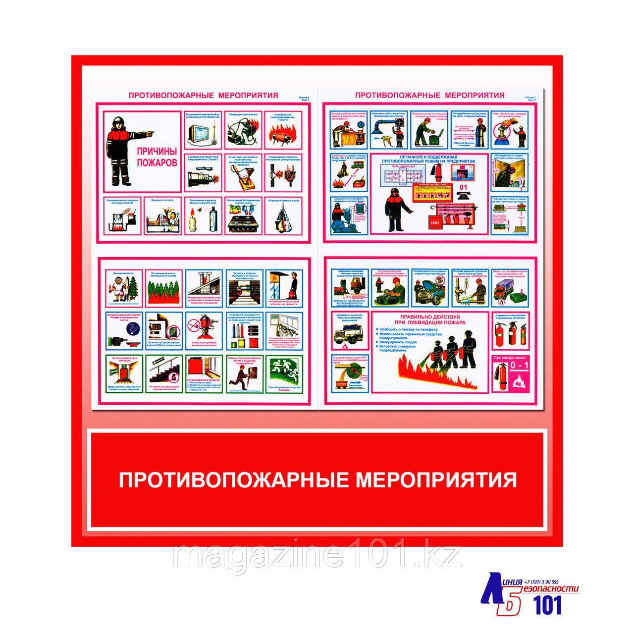 """Плакаты """"ПРОТИВОПОЖАРНЫЕ МЕРОПРИЯТИЯ"""""""