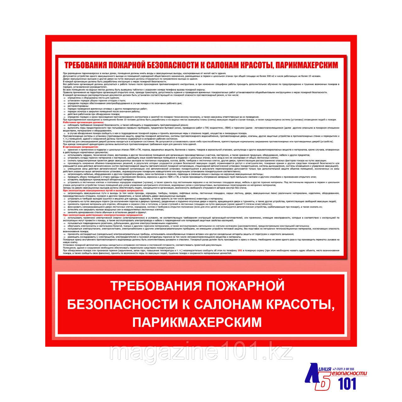 """Плакат """"ТРЕБОВАНИЯ ПОЖАРНОЙ БЕЗОПАСНОСТИ К САЛОНАМ КРАСОТЫ, ПАРИКМАХЕРСКИМ"""""""