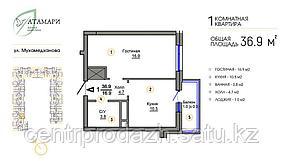 """1 комнатная квартира 36,9м2 ЖК """"Атамари"""""""