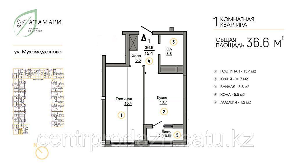 1 комнатная квартира ЖК Атамари 36,6м2