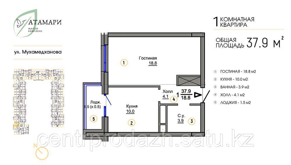"""1 комнатная квартира 37,9м2 ЖК """"Атамари"""""""