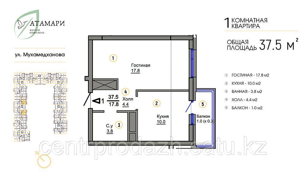"""1 комнатная квартира ЖК """"Атамари"""" 37 м2"""