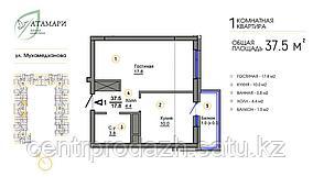 """1 комнатная квартира 37,5 м2 ЖК """"Атамари"""""""