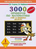 3000 примеров по математике 1кл. Счет в пределах десятка