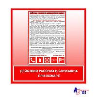 """Плакат """"Действия рабочих и служащих при пожаре"""""""