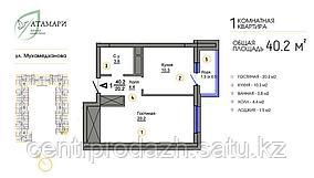 """1 комнатная квартира ЖК """"Атамари"""" 40,2 м2"""