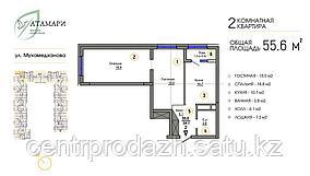 """2 комнатная квартира ЖК """"Атамари"""" 55.6 м2"""