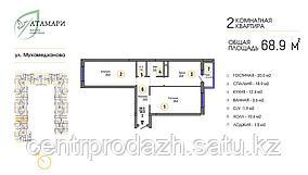 """2 комнатная квартира ЖК """"Атамари"""" 68,9 м2"""