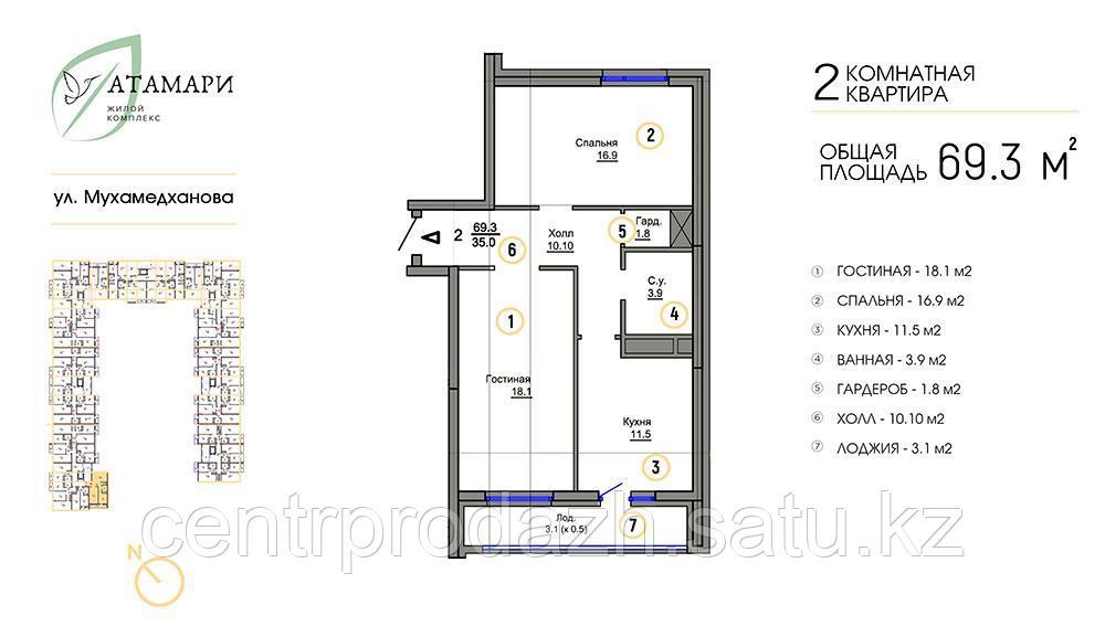 """2 комнатная квартира ЖК """"Атамари"""" 69,3 м2"""