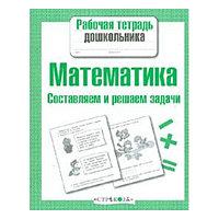 Рабочая тетрадь дошкольника Математика Составляем и решаем задачи Стрекоза