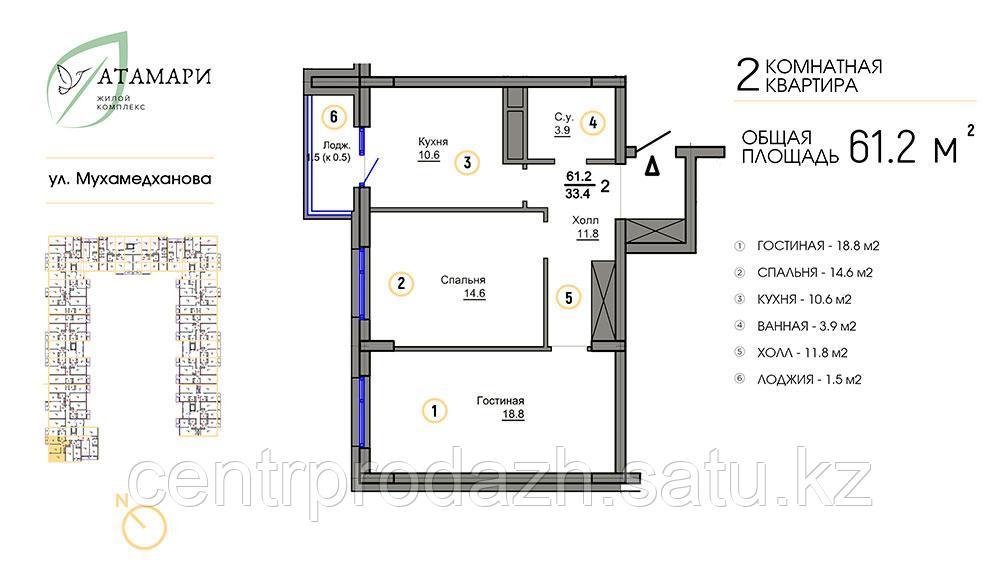 """2 комнатная квартира ЖК """"Атамари"""" 61,2 м2"""