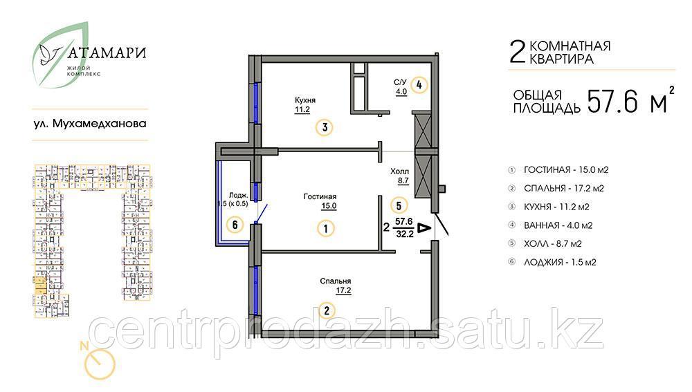 """2 комнатная квартира ЖК """"Атамари"""" 57.6 м2"""
