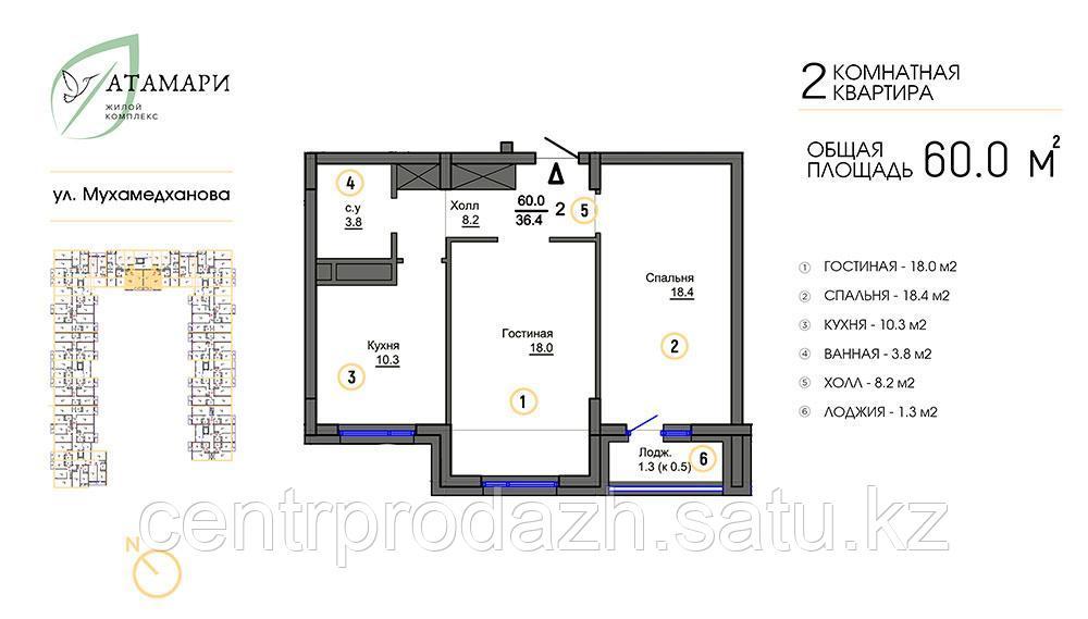 """2 комнатная квартира ЖК """"Атамари"""" 60 м2"""