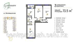 """3 комнатная квартира """"ЖК Атамари"""" 73.5 м2"""