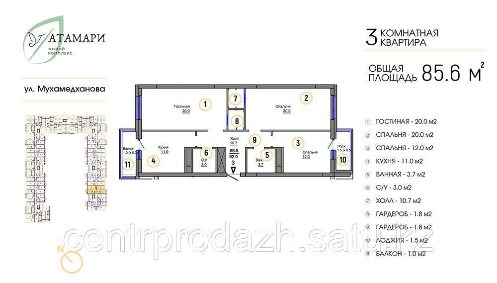 """3 комнатная квартира ЖК """"Атамари"""" 85.6 м2"""